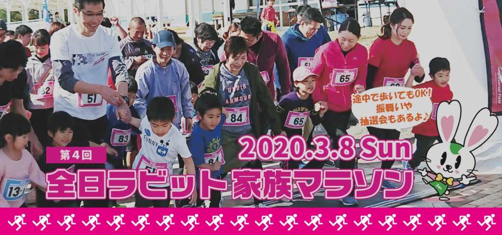 全日ラビット家族マラソン